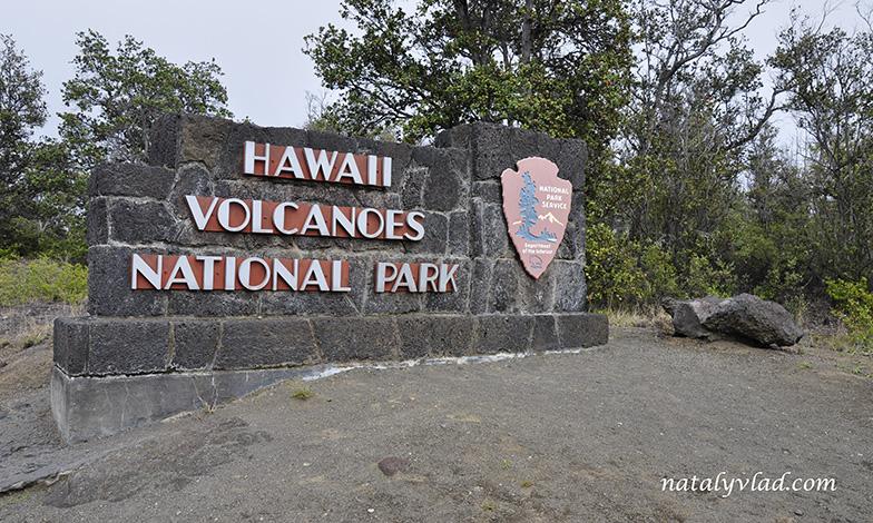 Национальный парк Гавайские вулканы, Гавайи