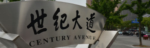 2013.05.07 – Путешествие в Китай: Шанхай – Проспект Века – Century Avenue
