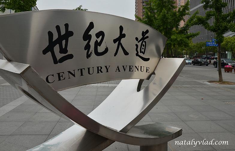 Шанхай фото | Проспект Века Century Avenue