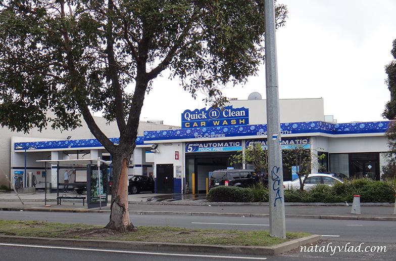 Автомойки в Мельбурне, Австралия