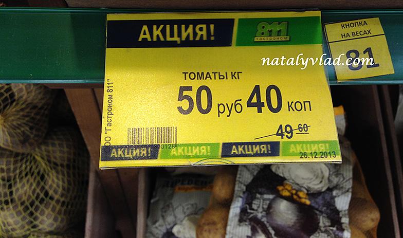Скидки на продукты в России