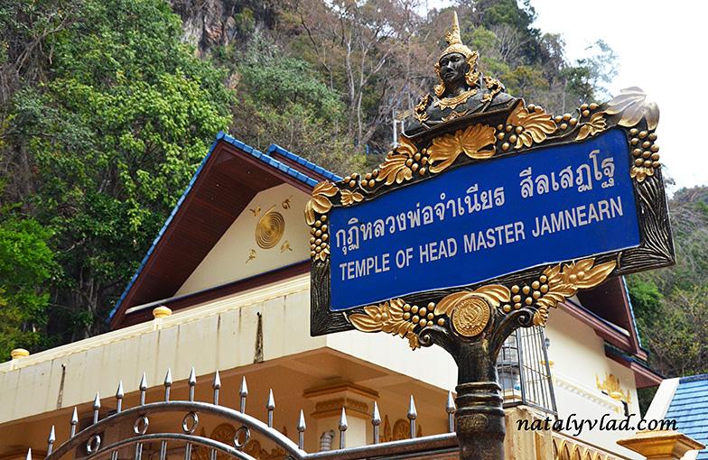 Храмы Таиланда | Блог Наты и Тёмы