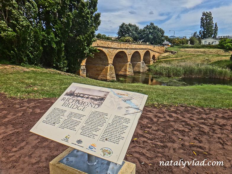 Тасмания Ричмонд Старый мост