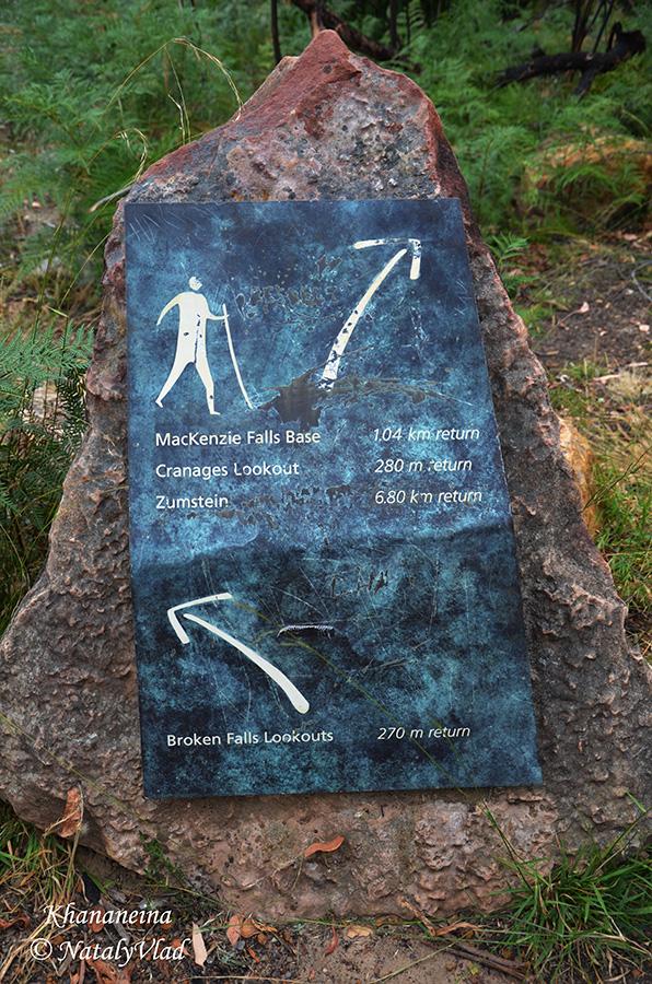 Австралия Водопад МакКензи Грампианс