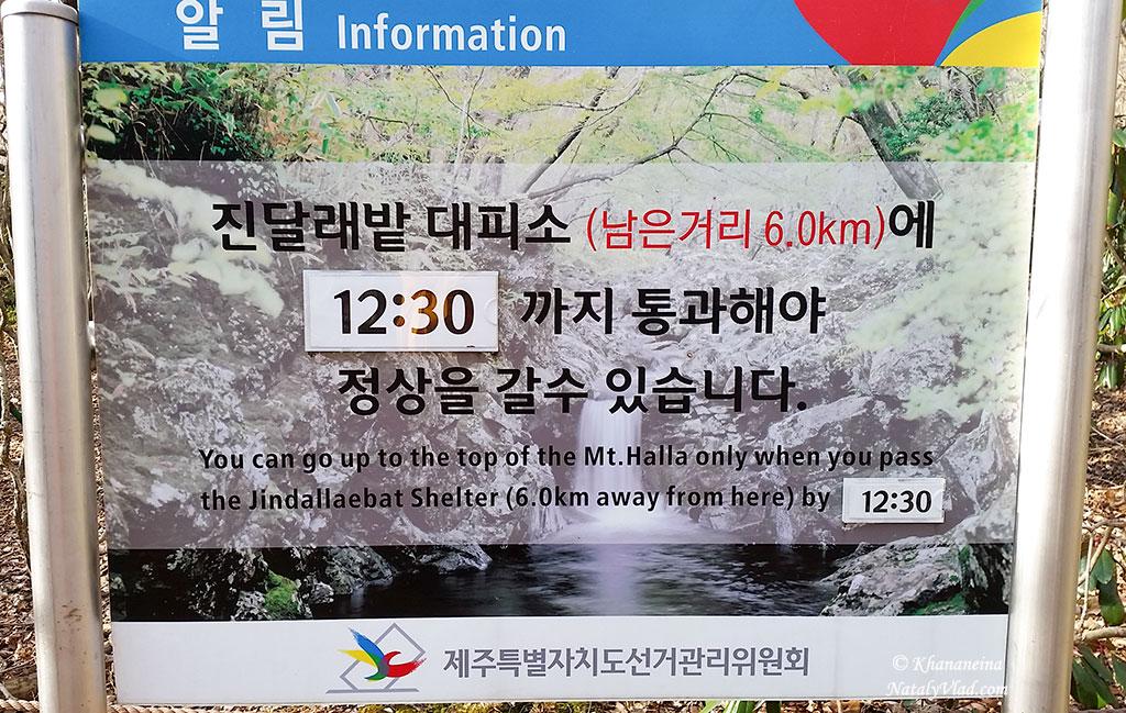 Подъем на Халласан Южная Корея